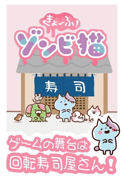 きょーふ ! ゾンビ猫くるくる回転寿司!のスクリーンショット_2