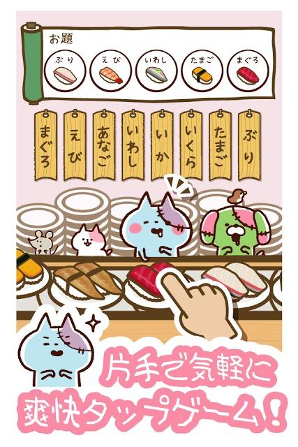 きょーふ ! ゾンビ猫くるくる回転寿司!のスクリーンショット_3