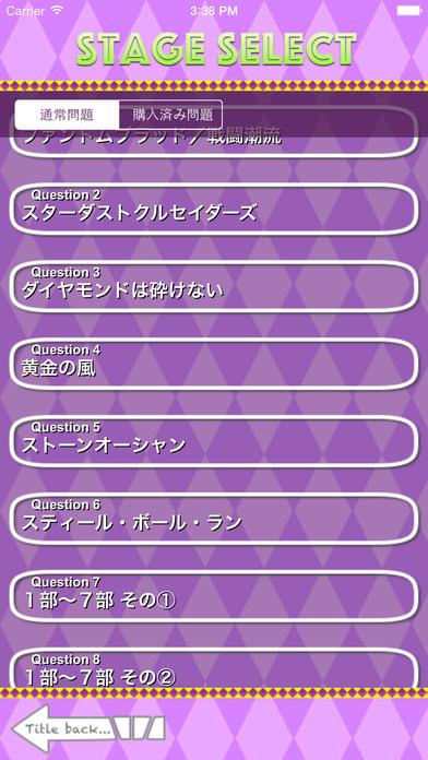 クロスワード for JoJoのスクリーンショット_1