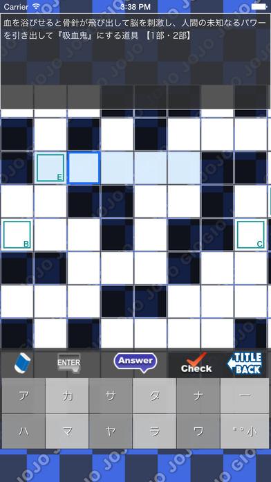 クロスワード for JoJoのスクリーンショット_2