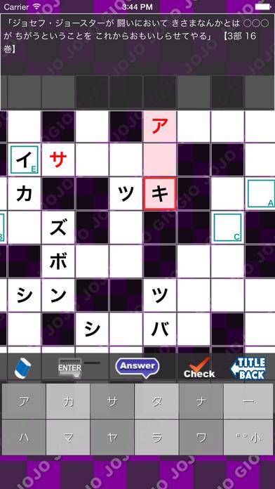 クロスワード for JoJoのスクリーンショット_3