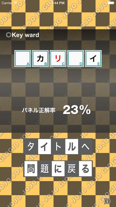 クロスワード for JoJoのスクリーンショット_4