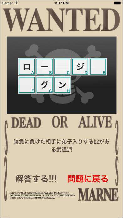 クロスワード for ONE PIECEのスクリーンショット_2
