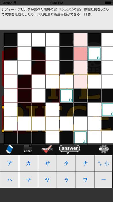 クロスワード for ONE PIECEのスクリーンショット_3