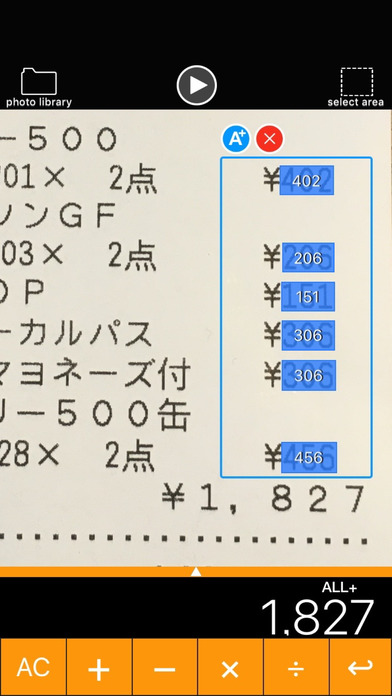 カメラ電卓  無料版 -カメラを使って数字を認識 計算をアシストします-のスクリーンショット_3
