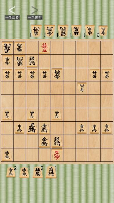 アナログ将棋盤のスクリーンショット_2