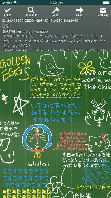 みんなの伝言板 -自由に描き込める掲示板-のスクリーンショット_4