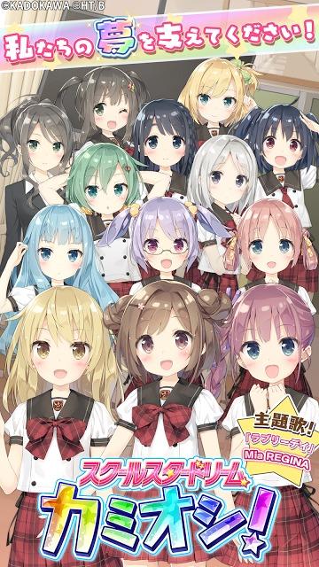 スクールスタードリーム~カミオシ!~のスクリーンショット_1
