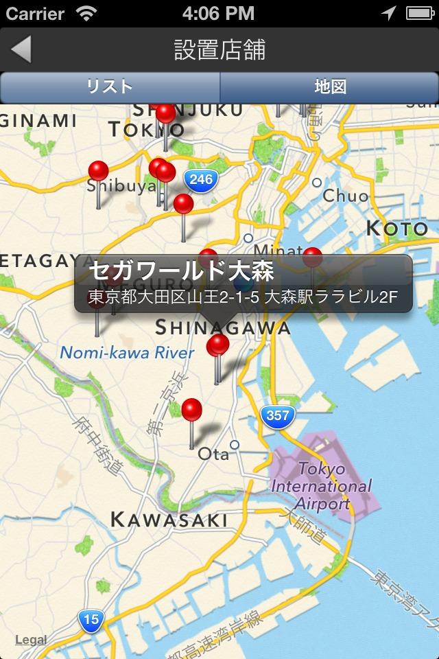 板倉小隊アプリのスクリーンショット_5