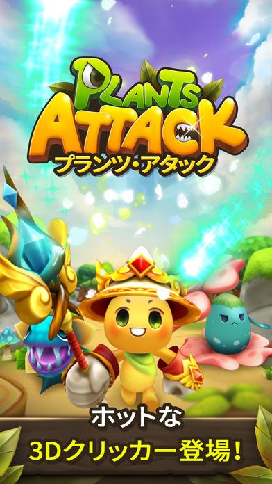 プランツ・アタック(Plants Attack)のスクリーンショット_1