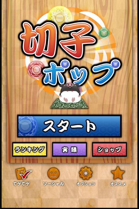 切子ポップのスクリーンショット_2