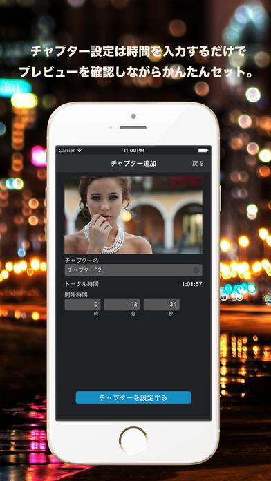 Video Chapter Playerのスクリーンショット_2