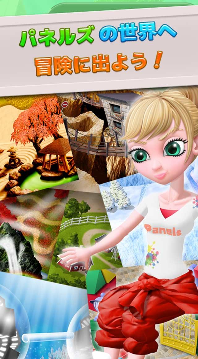 PANELS - 超ハマるパズルゲームのスクリーンショット_4