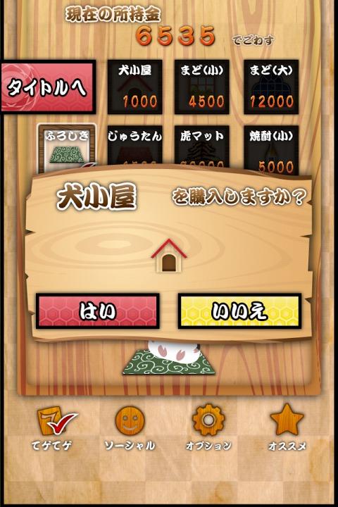 切子ポップのスクリーンショット_5