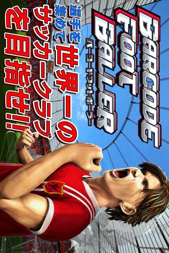 サッカー育成ゲーム BARCODE FOOTBALLERのスクリーンショット_1
