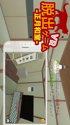 脱出ゲーム VR 正月和室のスクリーンショット_1