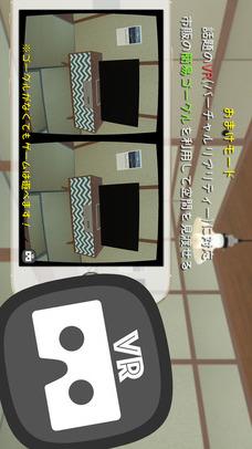 脱出ゲーム VR 正月和室のスクリーンショット_3