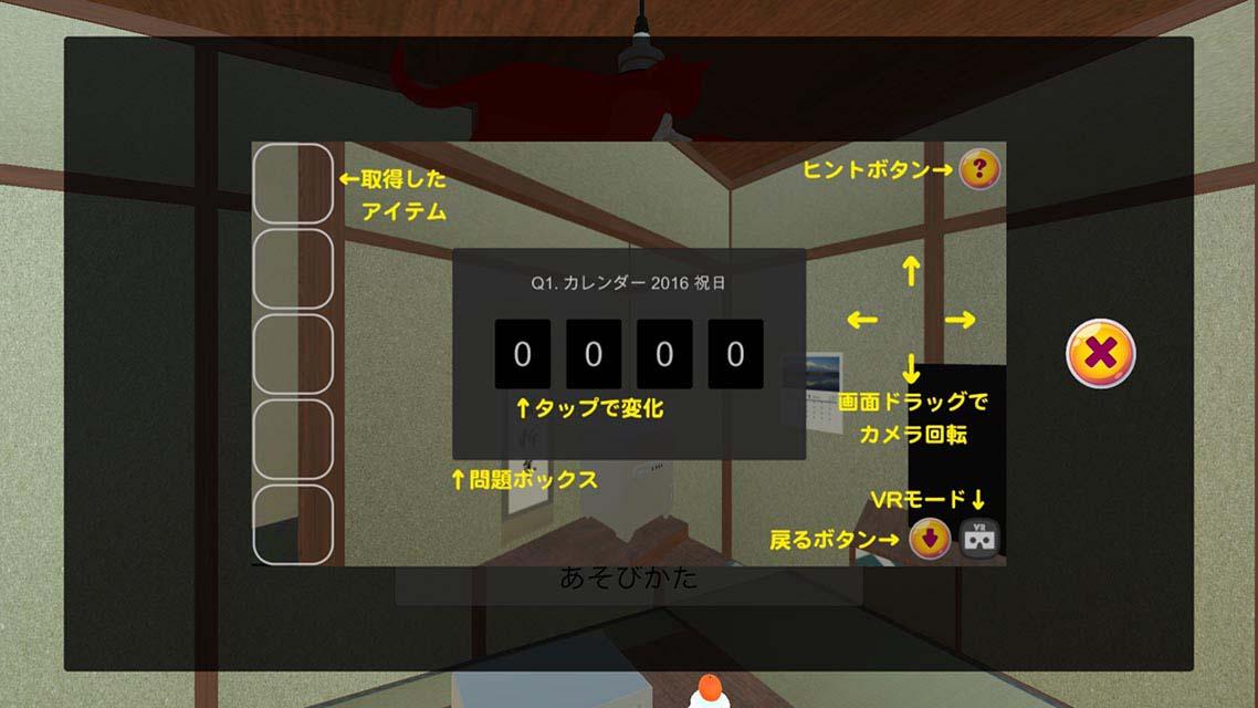 脱出ゲーム VR 正月和室のスクリーンショット_2
