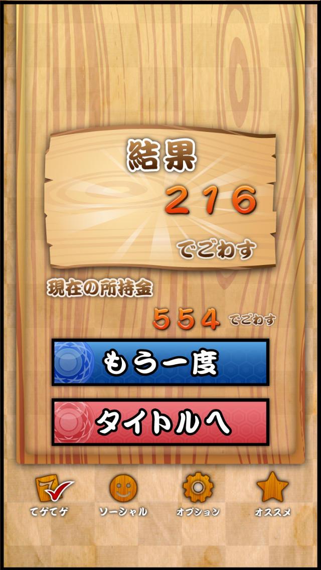 切子ポップのスクリーンショット_3
