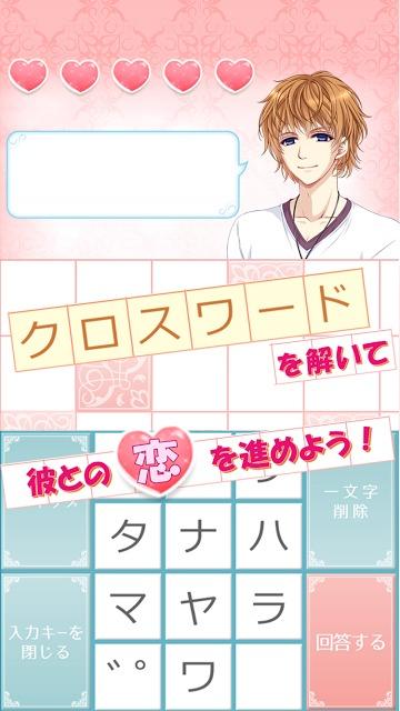 恋クロ【無料】乙女ゲーム×クロスワードのスクリーンショット_5