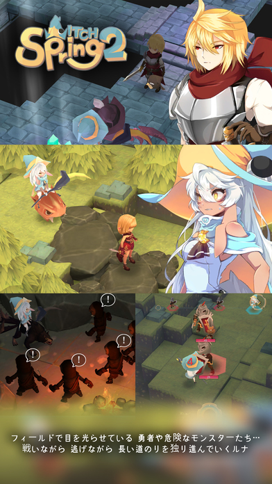 魔女の泉2のスクリーンショット_3