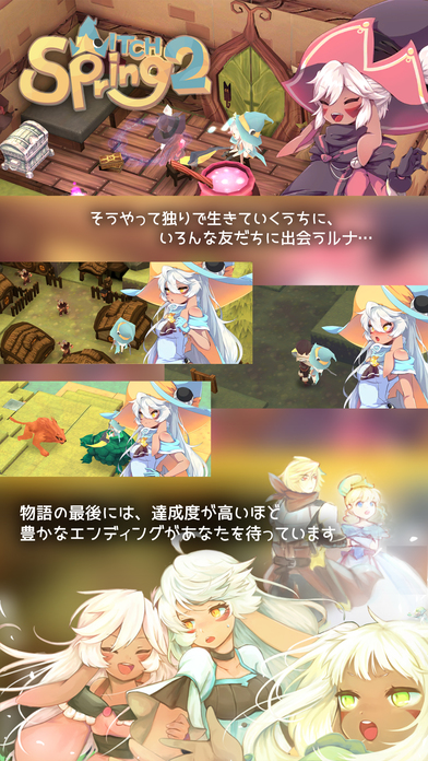 魔女の泉2のスクリーンショット_4