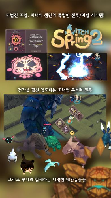 마녀의 샘2のスクリーンショット_3