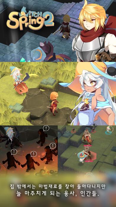 마녀의 샘2のスクリーンショット_4