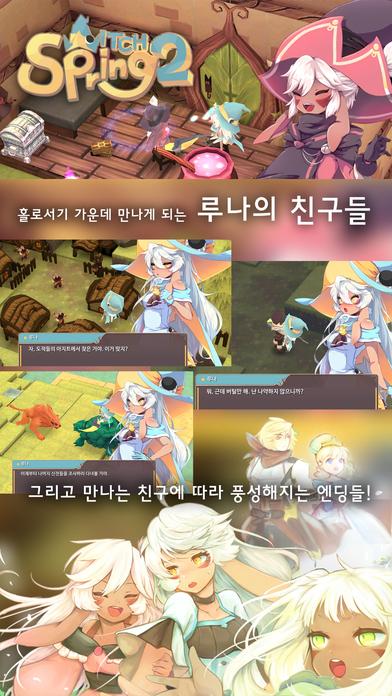 마녀의 샘2のスクリーンショット_5
