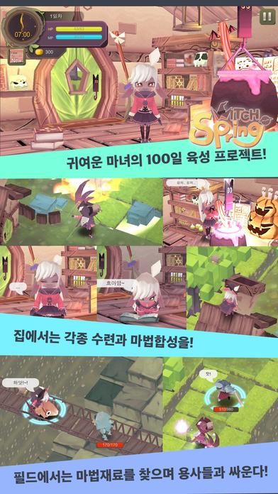 마녀의 샘のスクリーンショット_2