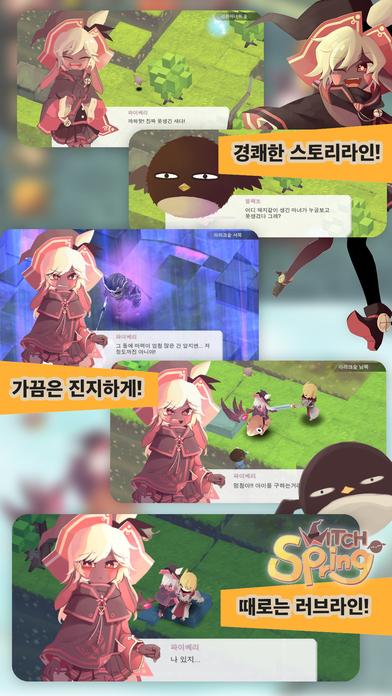 마녀의 샘のスクリーンショット_5
