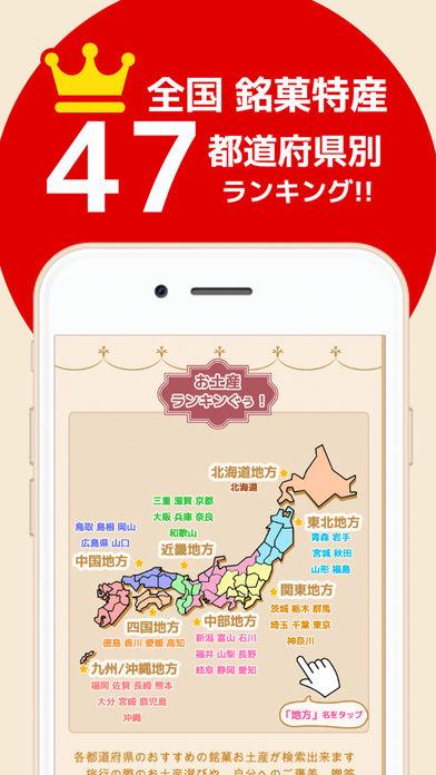 全国オススメお土産アプリ!のスクリーンショット_1