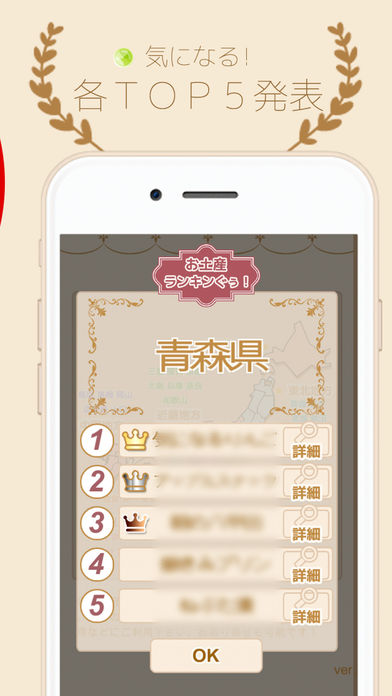 全国オススメお土産アプリ!のスクリーンショット_2
