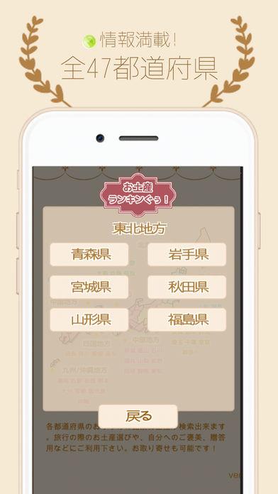 全国オススメお土産アプリ!のスクリーンショット_3