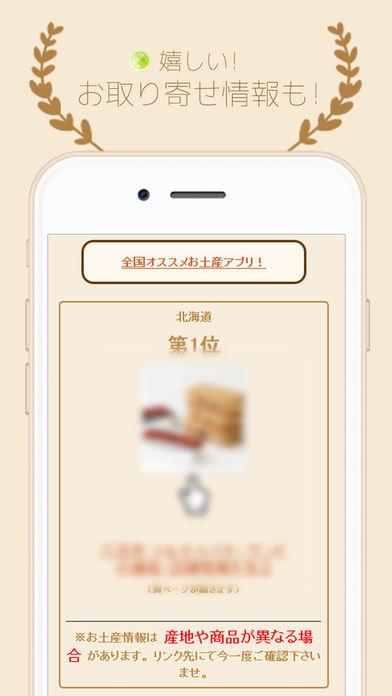 全国オススメお土産アプリ!のスクリーンショット_4