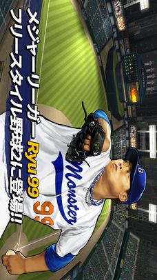 フリースタイル野球2のスクリーンショット_1