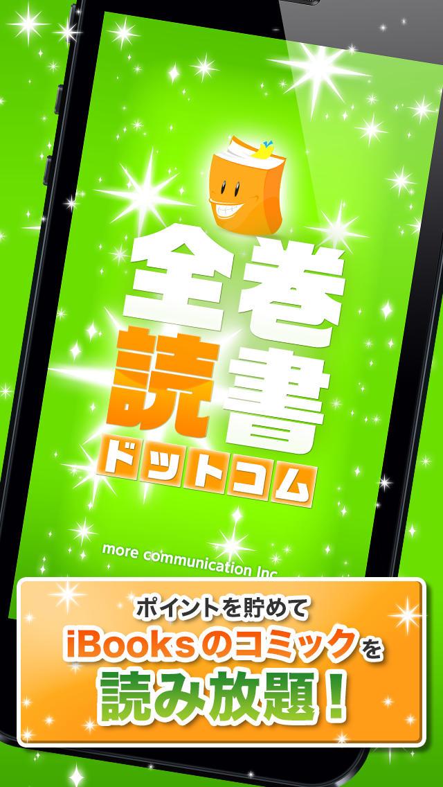 全巻読書.com 漫画(まんが)やコミックが読めるポイントアプリ!のスクリーンショット_1