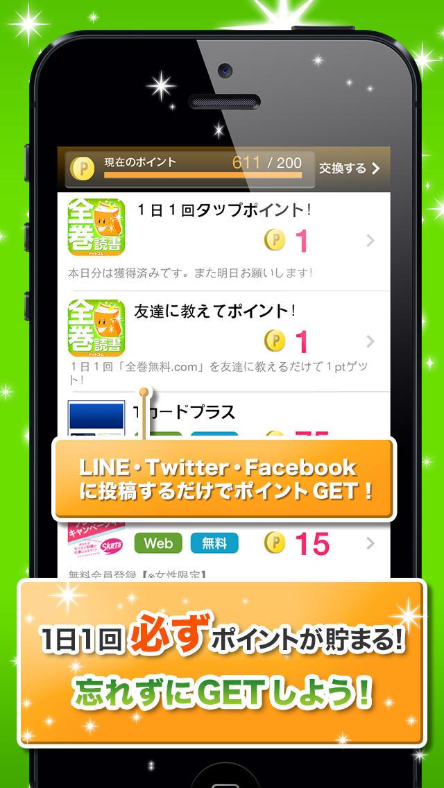 全巻読書.com 漫画(まんが)やコミックが読めるポイントアプリ!のスクリーンショット_2