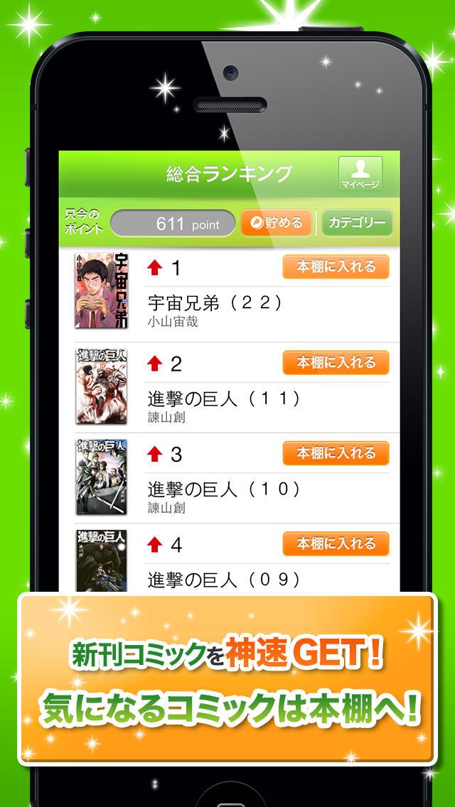 全巻読書.com 漫画(まんが)やコミックが読めるポイントアプリ!のスクリーンショット_3