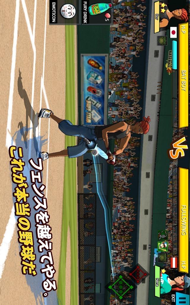 フリースタイル野球2のスクリーンショット_5
