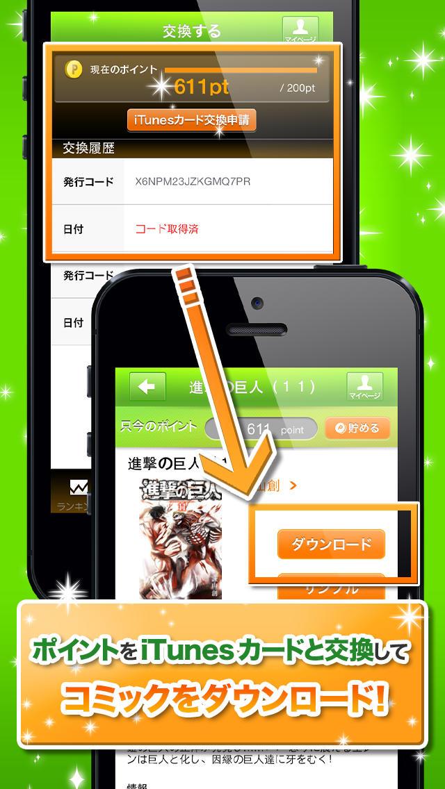 全巻読書.com 漫画(まんが)やコミックが読めるポイントアプリ!のスクリーンショット_4