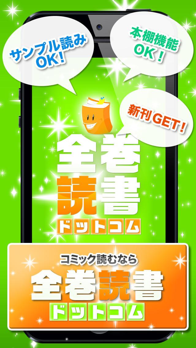全巻読書.com 漫画(まんが)やコミックが読めるポイントアプリ!のスクリーンショット_5