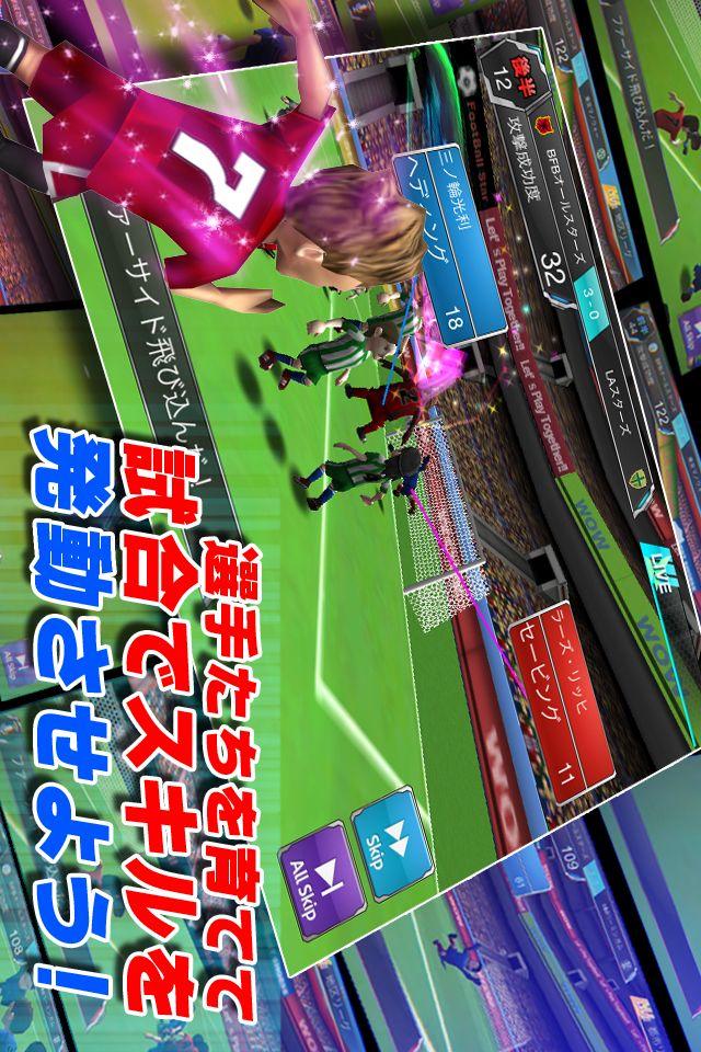 サッカー育成ゲーム BARCODE FOOTBALLERのスクリーンショット_3