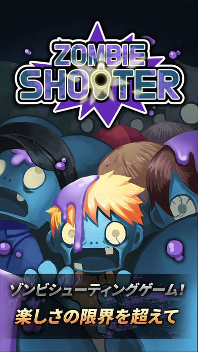 Zombie Shooter: Tap Defenceのスクリーンショット_1