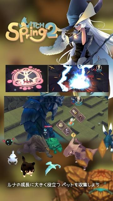 魔女の泉2 Lite版のスクリーンショット_5