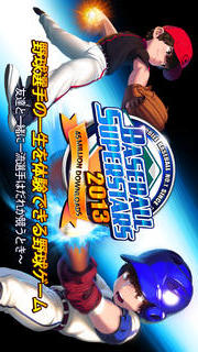 ベースボールスーパースターズ2013のスクリーンショット_1