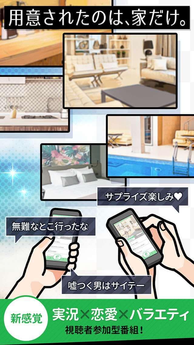 タウンハウス - 実況×恋愛×バラエティのスクリーンショット_2