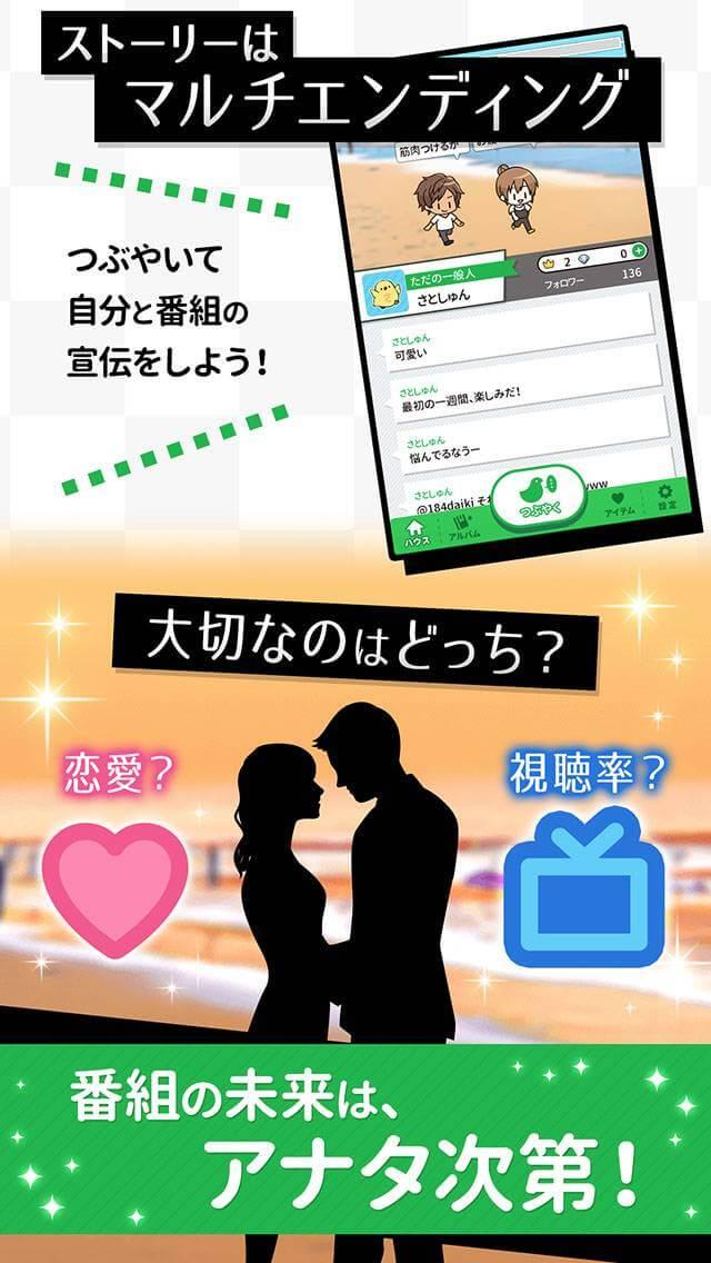 タウンハウス - 実況×恋愛×バラエティのスクリーンショット_4