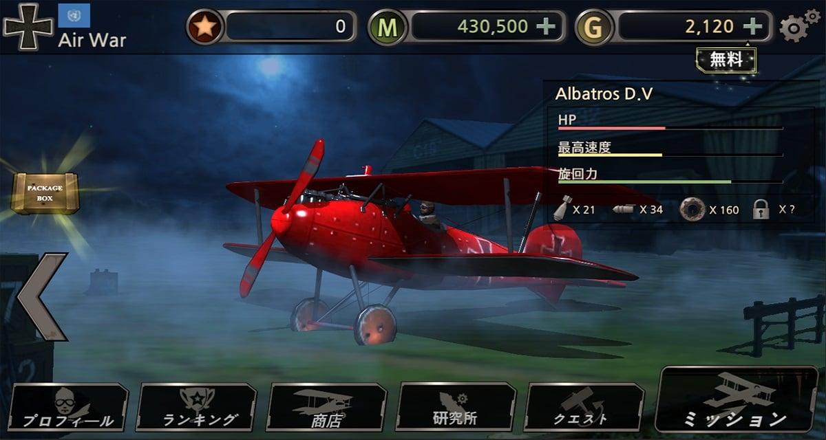 WW1 蒼空のエース:3Dアクション飛行シューティングゲームのスクリーンショット_1