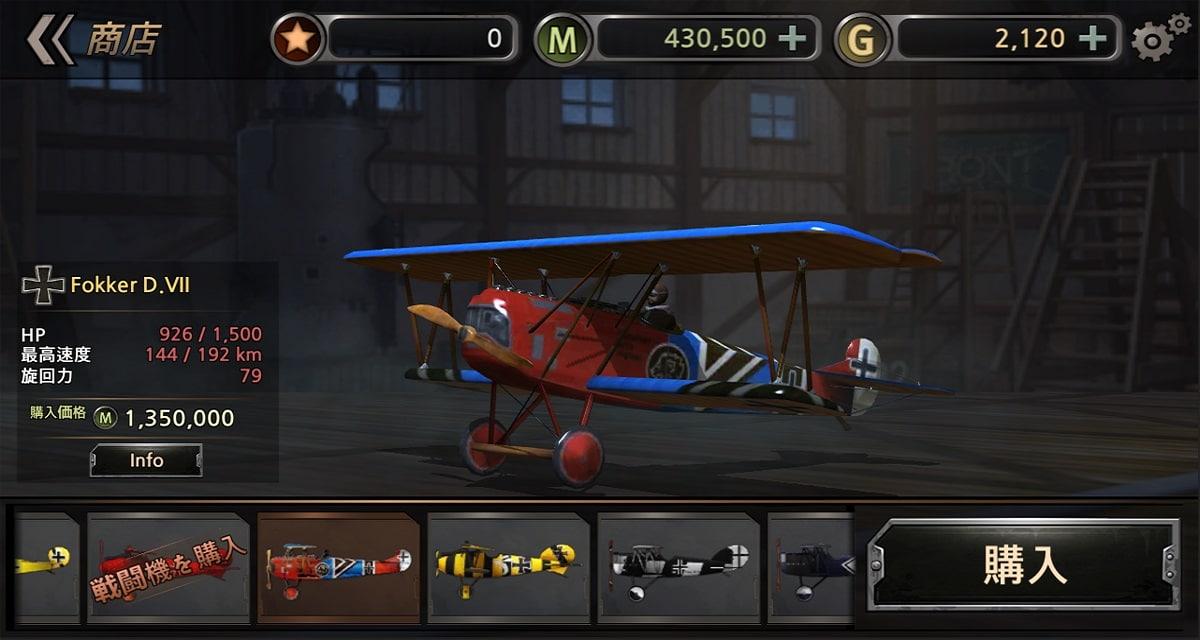 WW1 蒼空のエース:3Dアクション飛行シューティングゲームのスクリーンショット_2